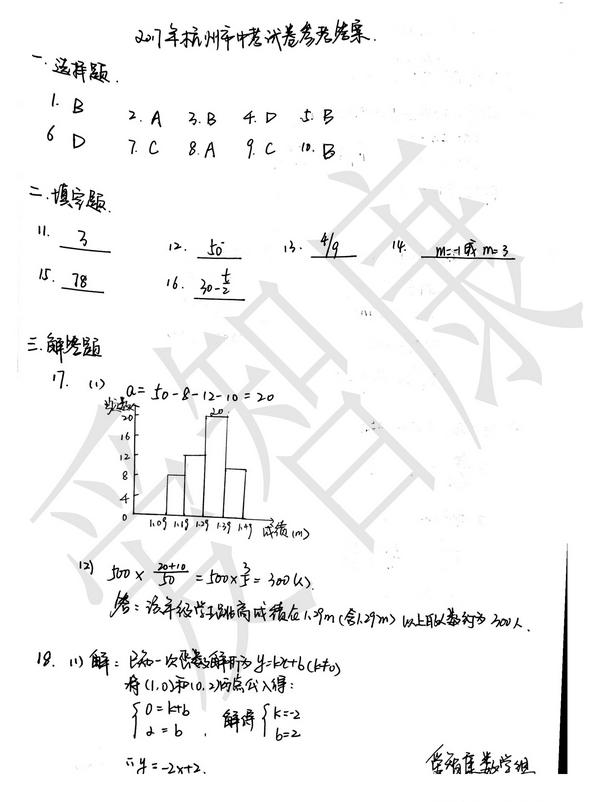 2017杭州中考数学真题答案1