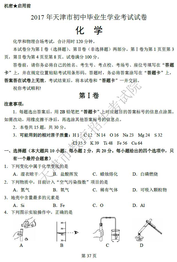 2017年天津中考化学真题图1