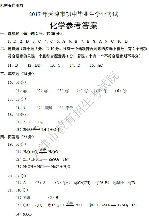 2017年天津中考化学真题答案图1