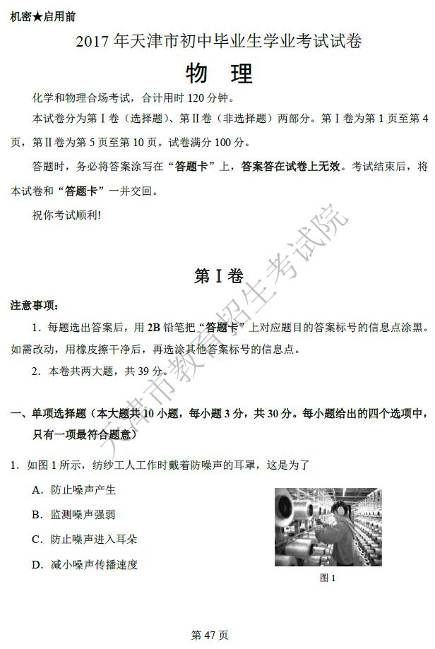 2017年天津中考物理真题图1