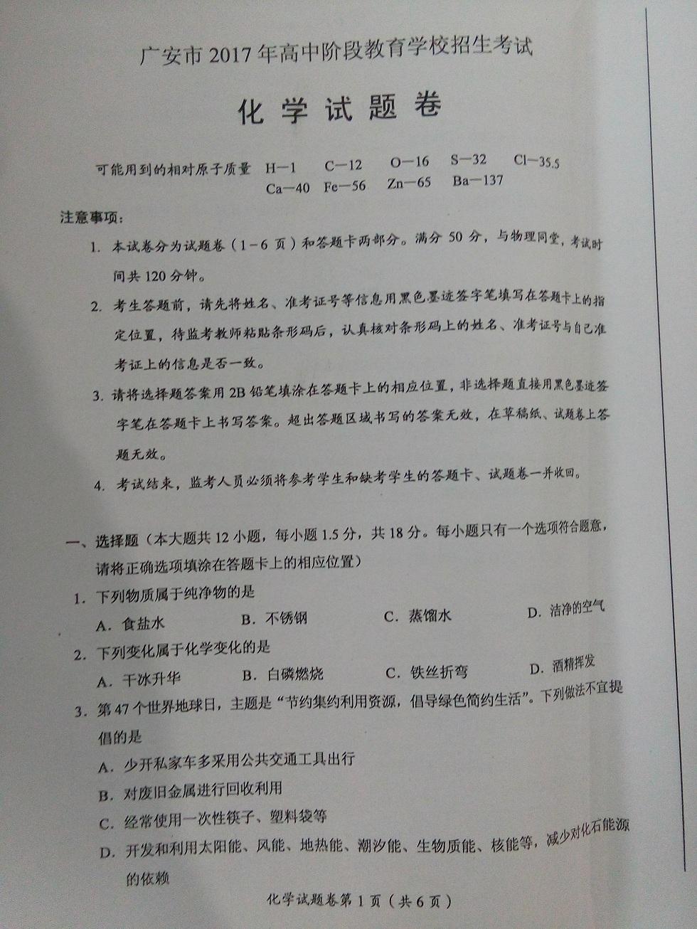 2017年四川广安化学中考真题图1