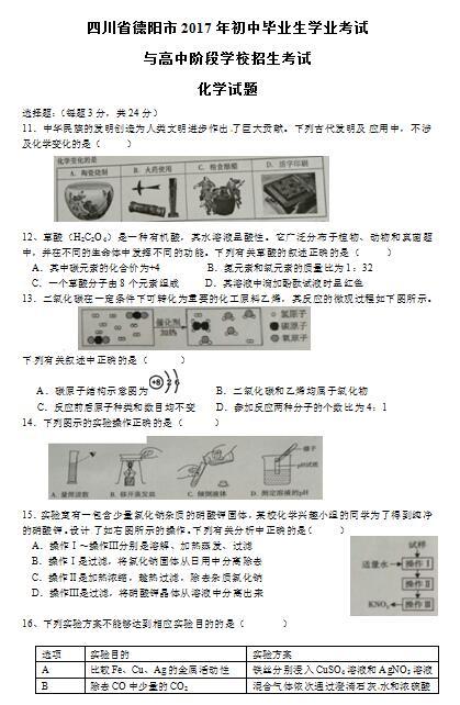 2017年四川德阳化学中考真题图1