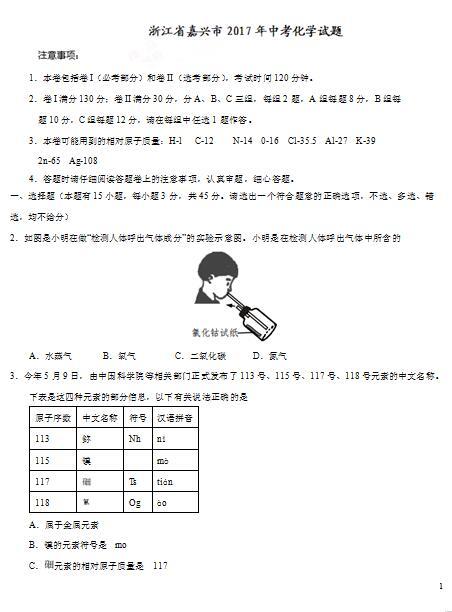 2017年浙江嘉兴化学中考真题图1