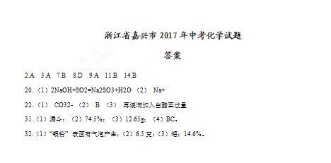 2017年浙江嘉兴化学中考答案图1