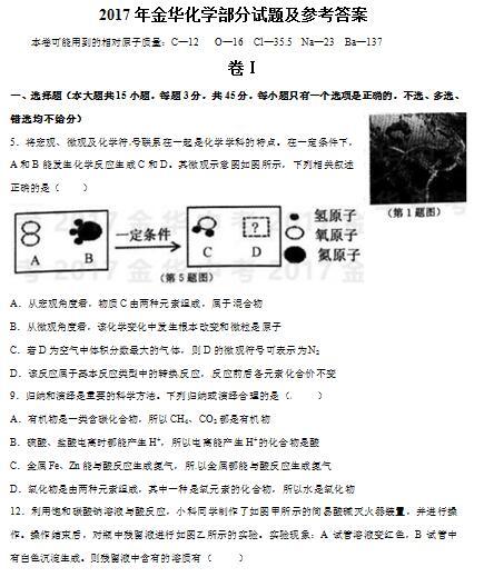 2017年浙江金华化学中考真题图1