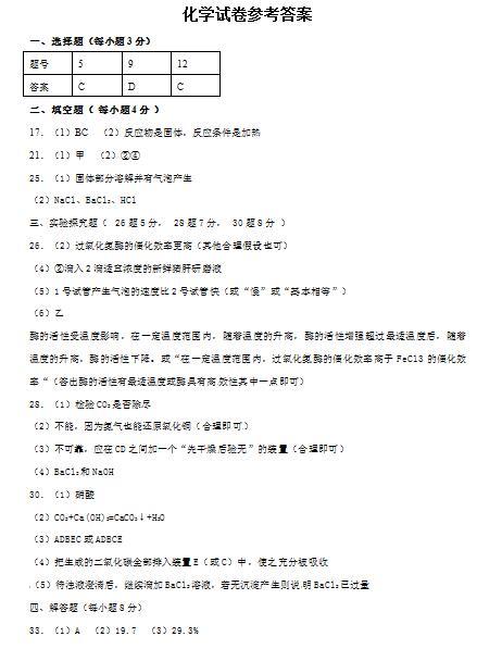 2017年浙江金华化学中考答案图1