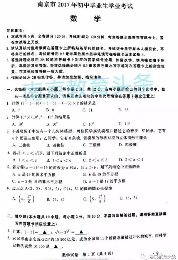 2017年南京数学中考真题图1