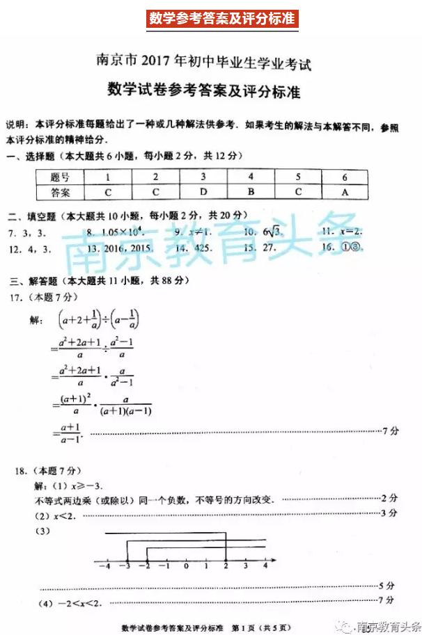 2017年南京数学中考真题答案图1