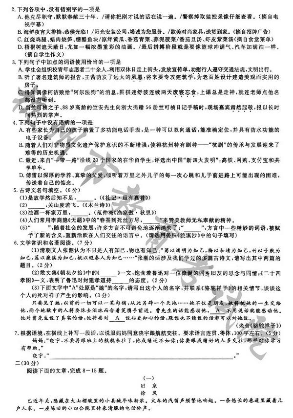 2017杭州中考语文真题及答案2