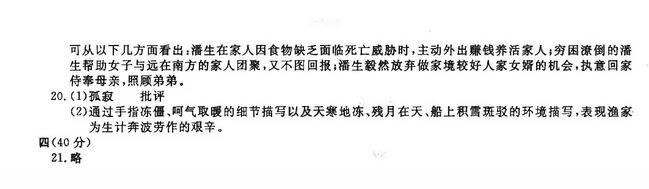 2017杭州中考语文真题及答案7