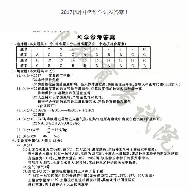 2017杭州中考科学真题及答案7