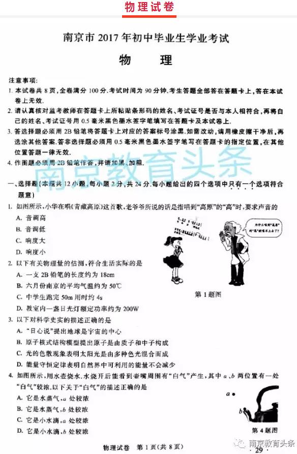 2017年南京物理中考真题图1