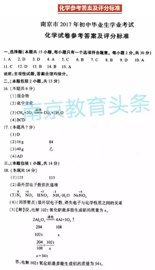 2017年南京化学中考真题答案图1