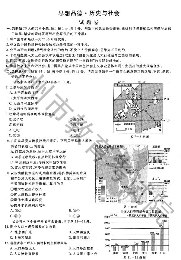 2017杭州中考思品与历史真题及答案1