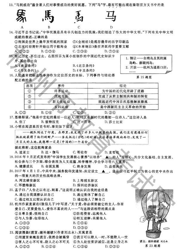 2017杭州中考思品与历史真题及答案2