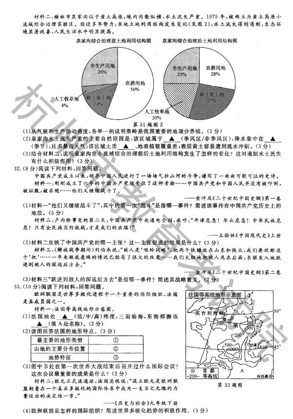 2017杭州中考思品与历史真题及答案4