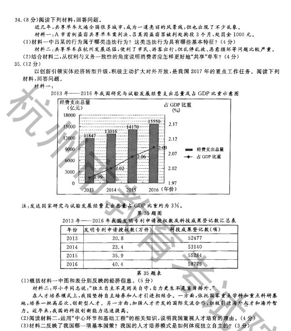 2017杭州中考思品与历史真题及答案5