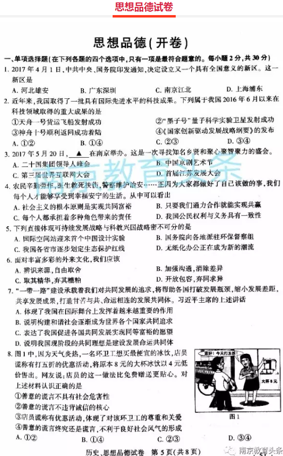 2017年南京思想品德中考真题图1