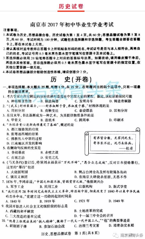 2017年南京历史中考真题图1