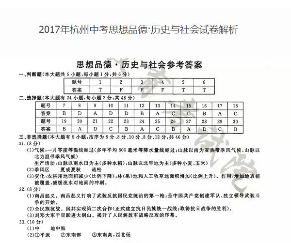 2017杭州中考思品与历史答案1