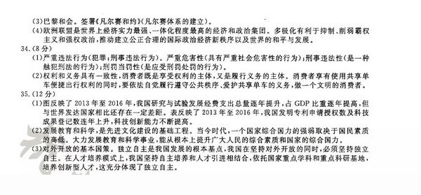 2017杭州中考思品与历史真题及答案7
