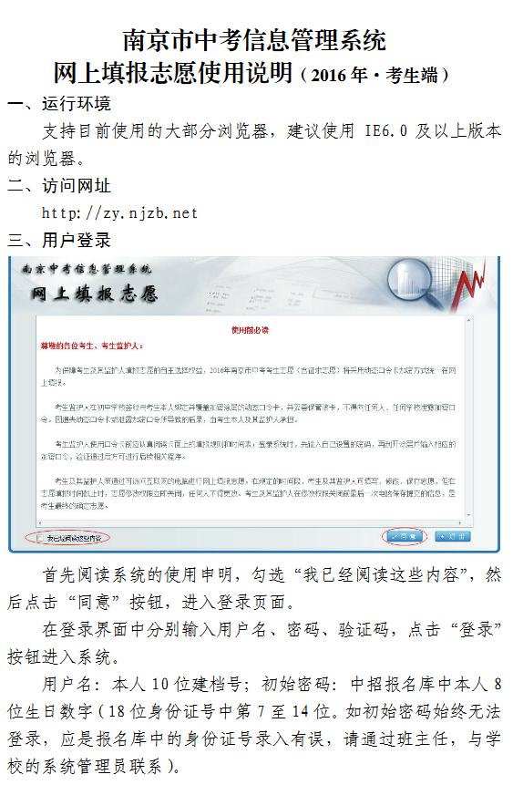 2017年南京中考网上填报志愿使用说明1