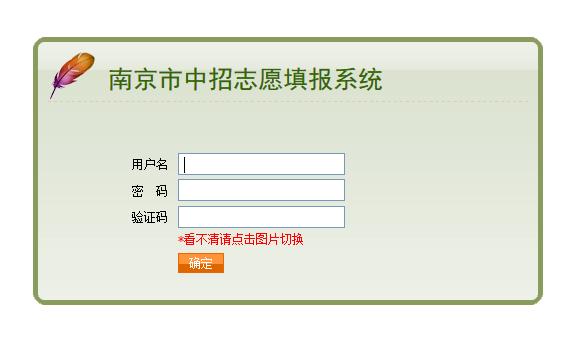 2017南京中考志愿填��