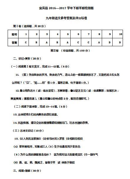 2017四川宜宾初三下期中语文试题答案图1