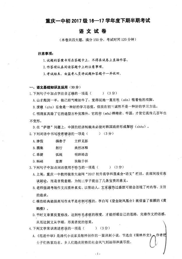 2017重庆一中初三下期中测试语文卷图1