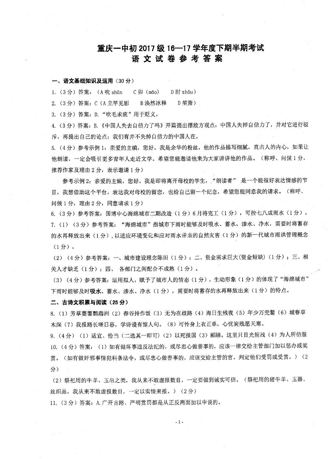 2017重庆一中初三下期中测试语文卷答案图1