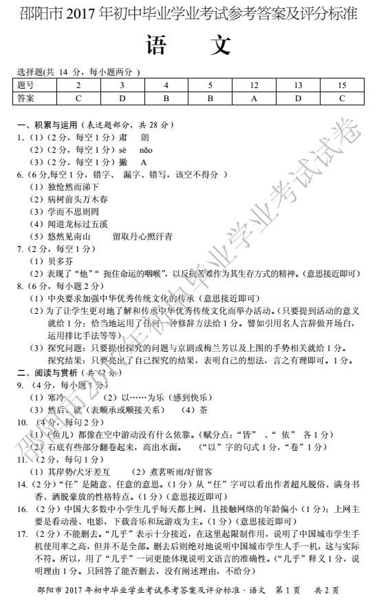 2017年湖南邵阳中考语文试题图7