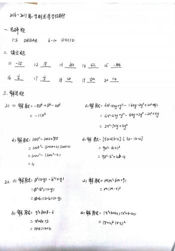 2017江苏星湾答案七中学课件中数学试题年级v答案他人下期作文图片