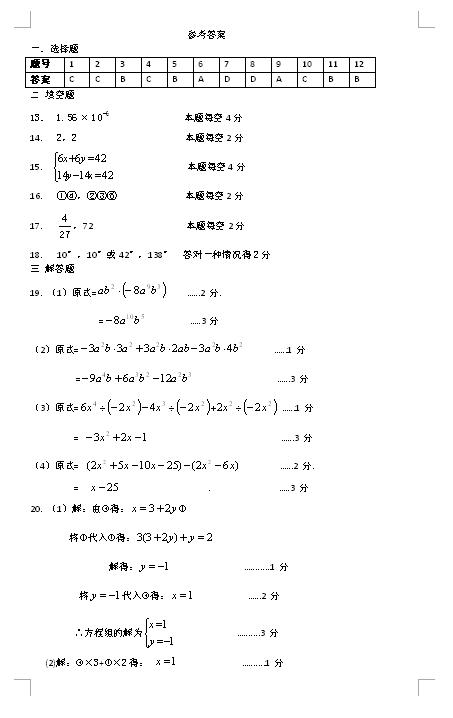 2017山东济南槐荫七年级下期中数学试题答案1