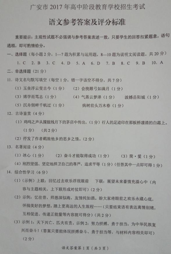 2017年四川广安中考语文试题图9