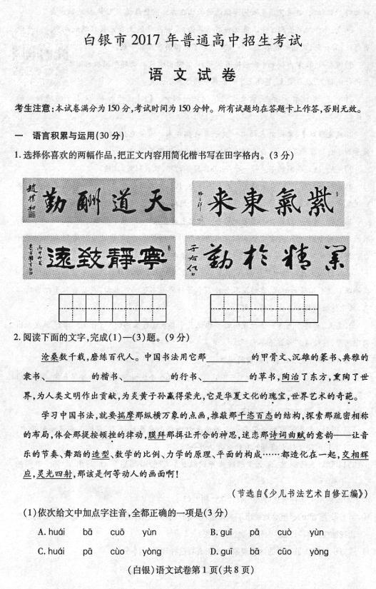 2017年甘肃武威中考语文试题图1
