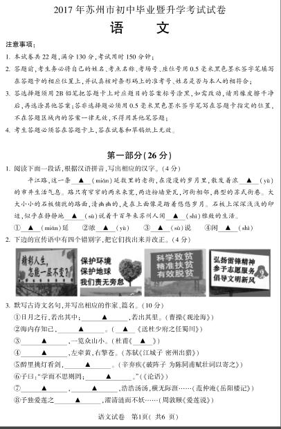 2017年苏州中考语文试题图1