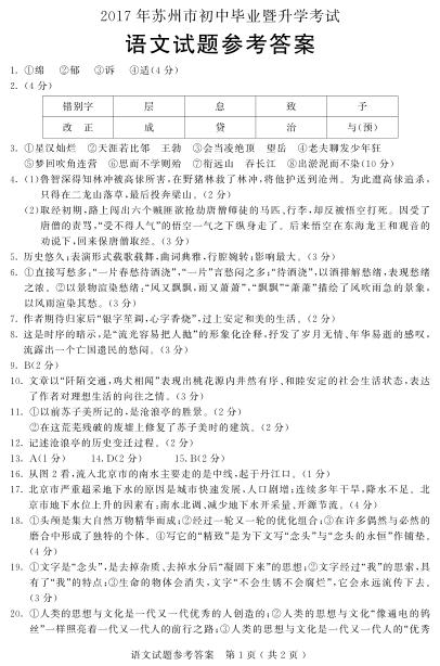 2017年苏州中考语文试题图7