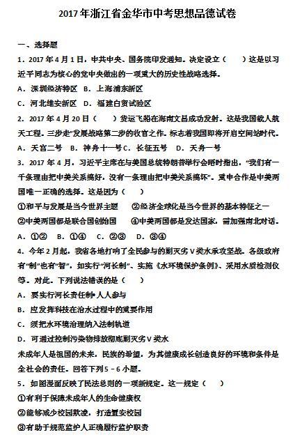 2017年浙江金华政治中考真题图1