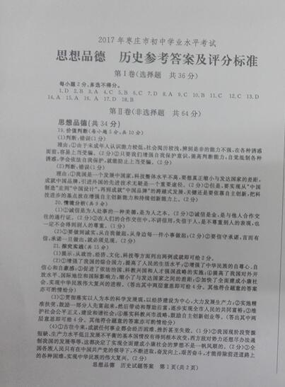 2017年山东枣庄政治中考答案图1