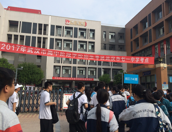 武汉七一中学
