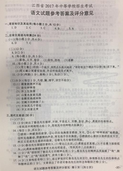 2017年江西省中考语文答案图1