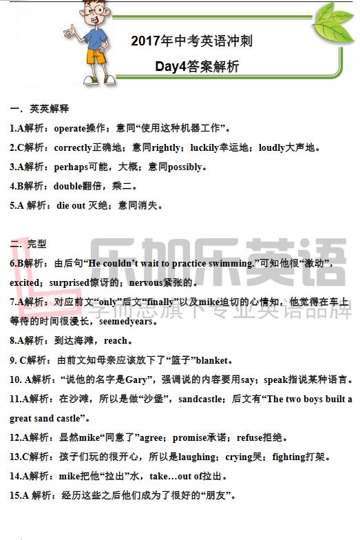 2017年深圳中考英语考前冲刺卷答案解析四图1
