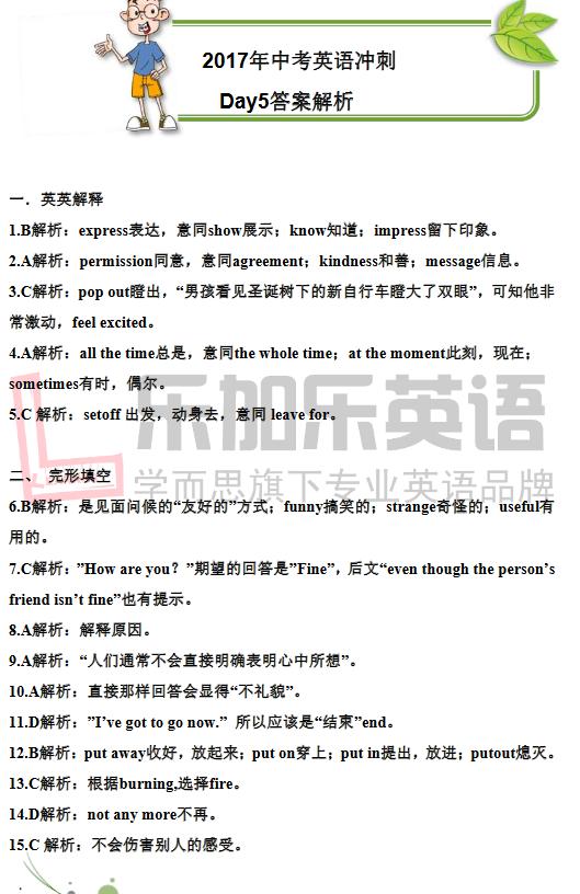 2017年深圳中考英语考前冲刺卷答案解析五图1