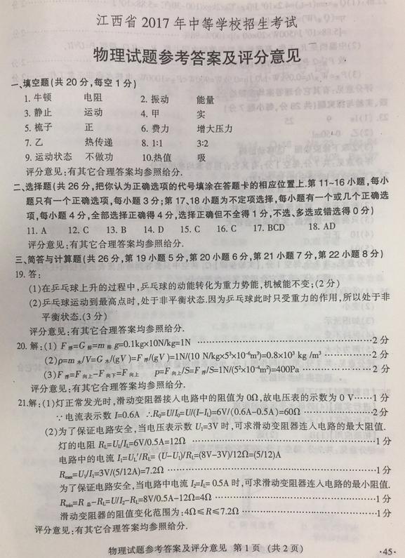 2017年江西省中考物理试题答案图1