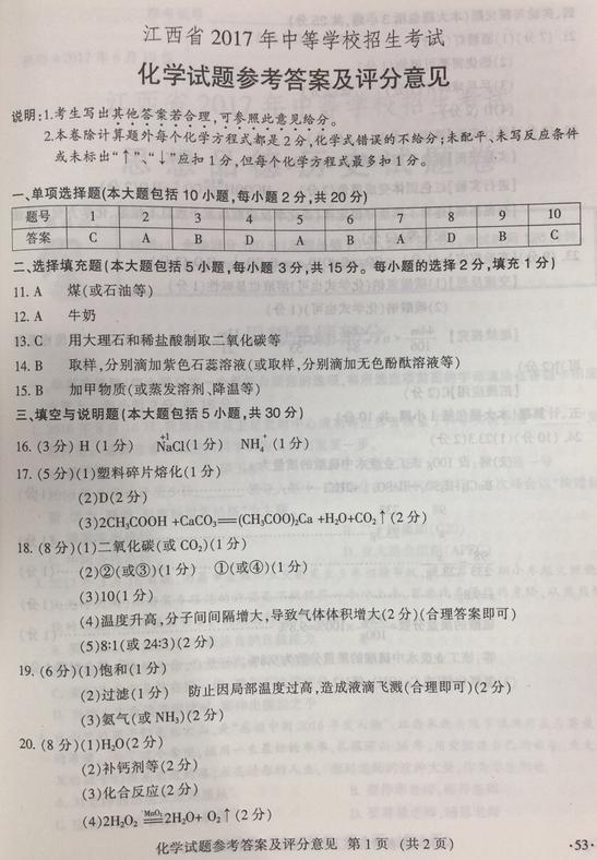 2017年江西省中考化学试题答案图2