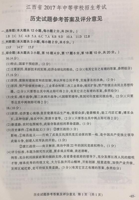 2017年江西省中考历史试题答案图1