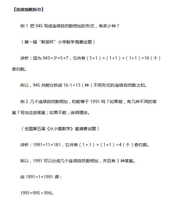 连续加数拆分例题1