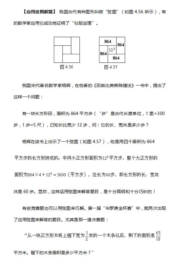 应用弦图解题例题1