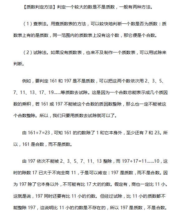 质数判定方法例题1