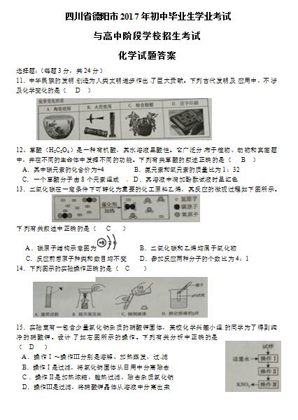 2017年四川德阳化学中考答案图1